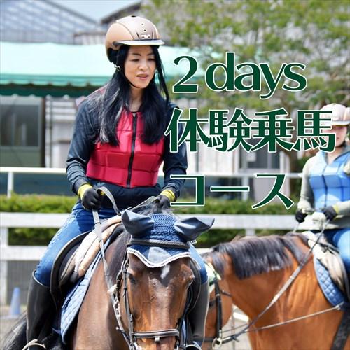 2Days体験乗馬コース