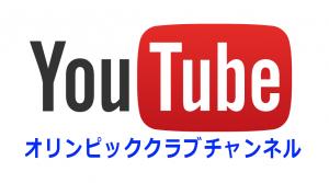 オリンピッククラブチャンネル